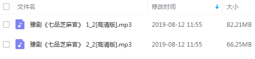 七品芝麻官豫剧mp3_豫剧 七品芝麻官 MP3戏曲下载 - 河南戏曲网