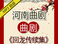 <font color='red'>河南坠子</font>《回龙传续集》MP3戏曲下载